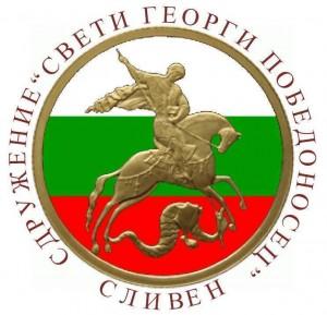 Сдружение Свети Георги Победоносец